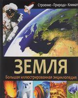 Земля. Большая иллюстрированная энциклопедия