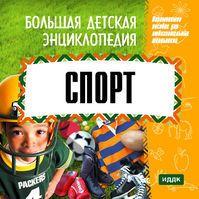 Большая детская энциклопедия. Спорт