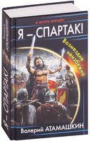 Я - Спартак! Возмездие неизбежно