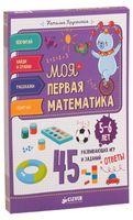 Моя первая математика. 45 развивающих игр и заданий. 5-6 лет