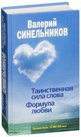 Таинственная сила слова. Формула любви