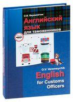 Английский язык для таможенников