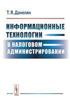 Информационные технологии в налоговом администрировании