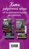 Хиты зарубежной прозы об исключительных женщинах (комплект из 4-х книг)