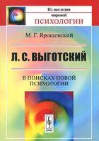 Л. С. Выготский. В поисках новой психологии