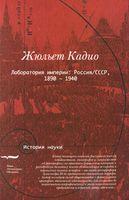 Лаборатория империи. Россия/СССР, 1860-1940