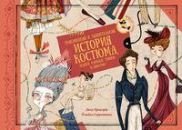 Грандиозная и удивительная история костюма, тканей, нарядов, тряпок и шмоток!