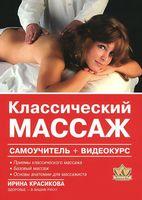 Классический массаж. Самоучитель (+ DVD)
