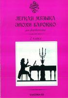 Легкая музыка эпохи барокко для фортепиано. 2 класс