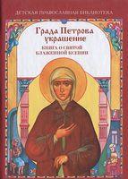 Града Петрова украшение. Книга о святой блаженной Ксении
