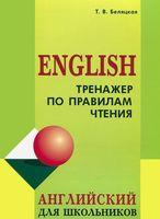 Тренажер по правилам чтения. Английский для школьников (+CD)