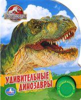 Парк Юрского периода. Удивительные динозавры. Книжка-игрушка (1 кнопка с мелодией)