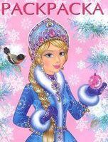 Зимняя царевна. Раскраска