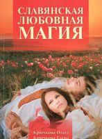 Славянская любовная магия