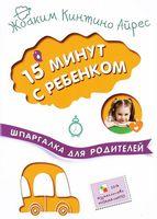 15 минут с ребенком. Шпаргалка для родителей