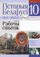 Гісторыя Беларусі: 1917-1945 гг. 10 клас. Рабочы сшытак