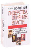 Психология лидерства, влияния, власти