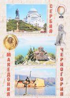 Сербия. Черногория. Македония. Путеводитель