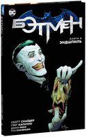 Бэтмен. Эндшпиль. Книга 6