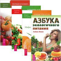 Азбука экологичного питания. Большая книга постничества. Мирная еда. Очисти еду (комплект из 4-х книг)