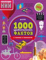 1000 удивительных фактов о технике и технологии