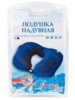 Подушка надувная 820608 (синяя)
