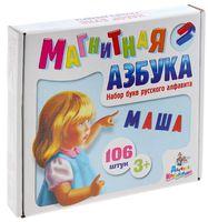 """Набор магнитов """"Азбука"""" (106 шт.; арт. 02021)"""