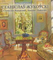 Станіслаў Жукоўскі