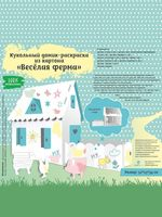 "Дом для кукол ""Весёлая ферма"""