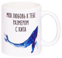 """Кружка """"Любовь размером с кита"""" (арт. 4096)"""
