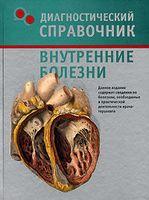 Диагностический справочник. Внутренние болезни