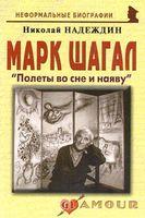"""Марк Шагал. """"Полеты во сне и наяву"""""""