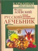 Полный настоящий простонародный русский лечебник