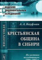 Крестьянская община в Сибири. По местным исследованиям 1886-1892 гг.