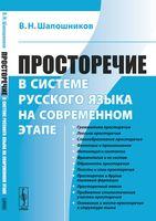 Просторечие в системе русского языка на современном этапе