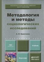 Методология и методы социологических исследований