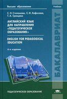 """Английский язык для направления """"Педагогическое образование"""""""