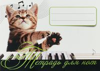 """Тетрадь для нот """"Котенок-музыкант"""""""