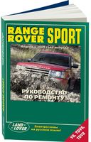 Range Rover Sport  с 2005 г. Устройство, техническое обслуживание и ремонт