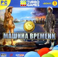 Turbo Games: Машина времени. Эволюция