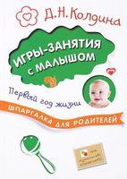 Игры-занятия с малышом. Шпаргалка для родителей
