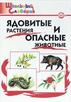 Ядовитые растения и опасные животные
