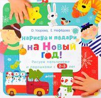 Нарисуй и подари на Новый год! Рисуем пальчиками и ладошками с 2-3 лет