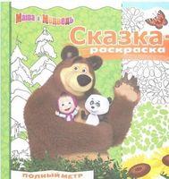 Маша и Медведь. Сказка-раскраска