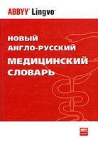 Новый англо-русский медицинский словарь
