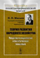 Теория развития народного хозяйства. Введение в социологию и политическую экономию (м)