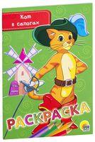 Кот в сапогах. Раскраска