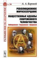 Революционное миросозерцание. Общественные идеалы современного человечества (м)