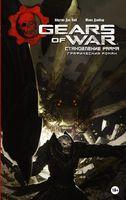 Gears of War. Становление РААМа