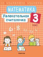 Математика. 3 класс. Увлекательная считалочка